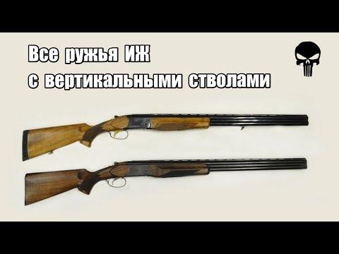 Двуствольное охотничье ружье МР-27 (ИЖ-27) / Сибирский охотник