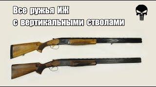 Все ружья ИЖ с вертикальными стволами. От ИЖ-59