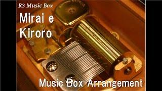 Mirai E/Kiroro [Music Box]