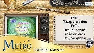 [Karaoke] โอ้ทูลกระหม่อม - คัฑลียา มารศรี