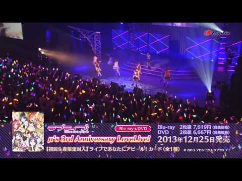 【試聴動画】ラブライブ! μ's 3rd Anniversary LoveLive! Blu-ray/DVD