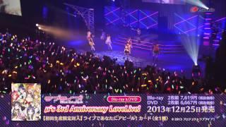 高坂穂乃果(新田恵海) - ススメ→トゥモロウ(HONOKA Mix)