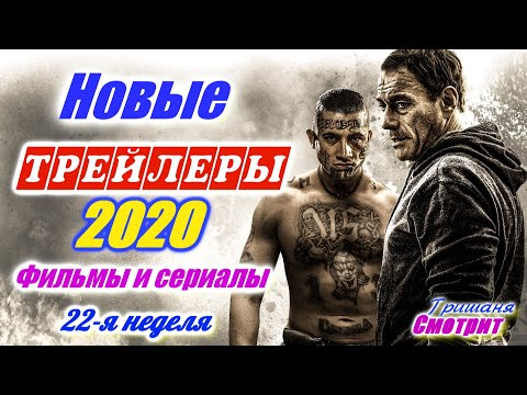 Новинки 2020 года. Новые трейлеры на русском языке. 22 - я неделя 2020 года. Ожидаемые фильмы 2020