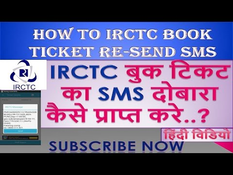 How to RE-Send IRCTC Booked Ticket SMS. IRCTC बुक टिकट का SM