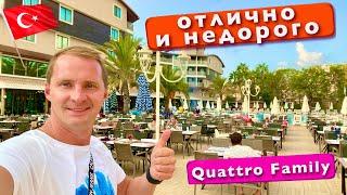 Турция Отлиная пятерка недорого Приехали и обалдели Quattro Family Club Dem Аланья отдых