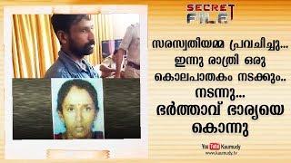 What Saraswathi Amma predicted happened | Man ends life of Wife | Secret File | EP 243 | Kaumudy TV