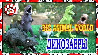 НОВИНКА ИГРУШКИ ДИНОЗАВРЫ МИР ЮРСКОГО ПЕРИОДА BIG ANIMAL WORLD ВСЯ КОЛЛЕКЦИЯ