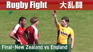 これが高校生?【大乱闘】見事な投げ!Rugby Fight Final [NewZealand vs England] Sanix Wold Rugby 2013