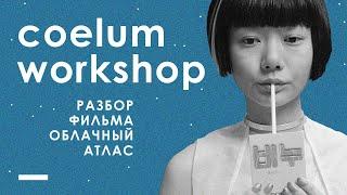 Coelum Workshop: лекция-разбор фильма «Облачный Атлас»