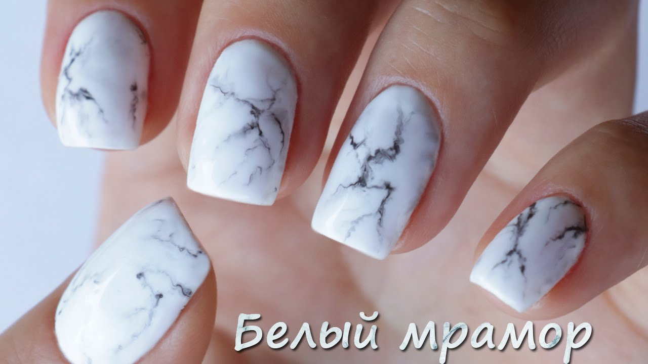 Мрамор белый ногти