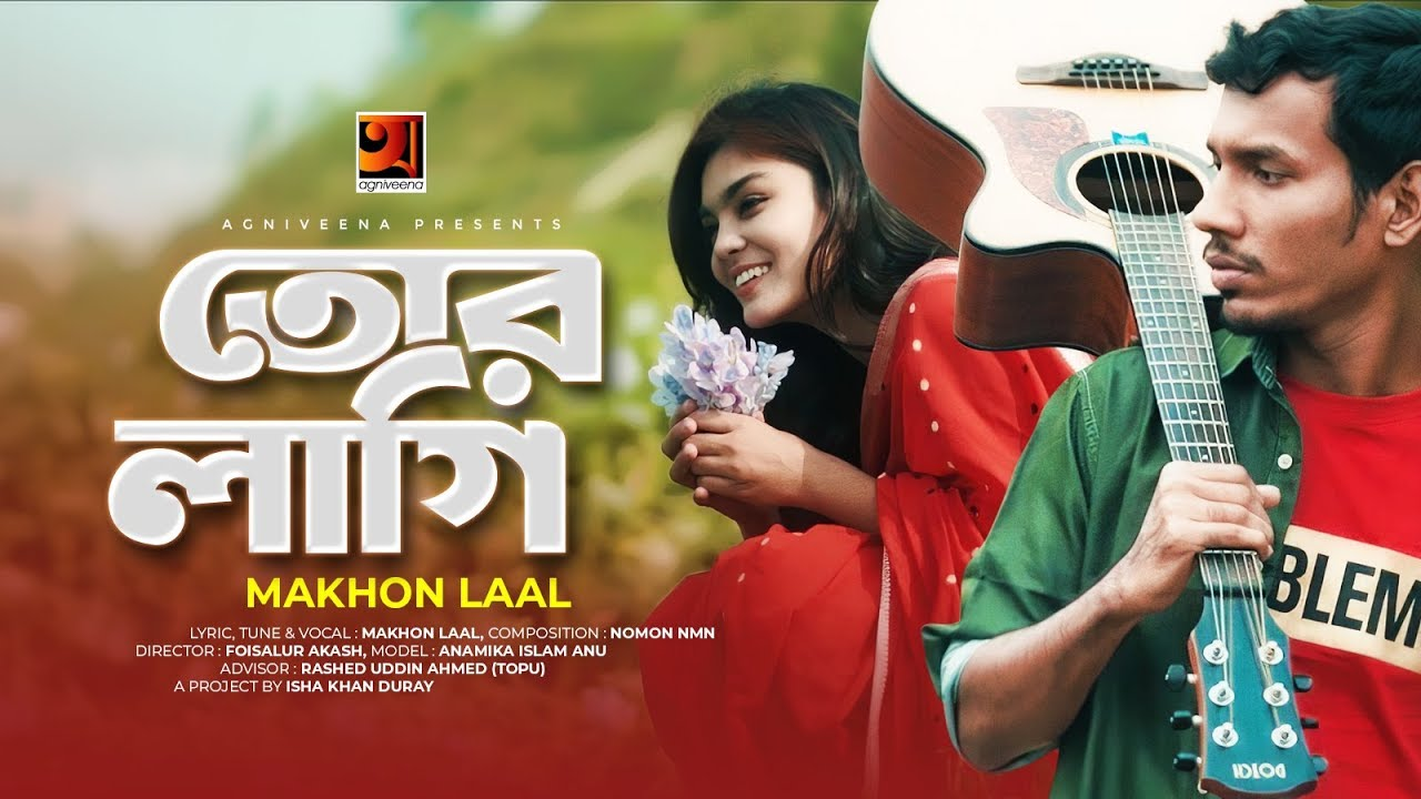 Tor Lagi | তোর লাগি | Makhon Laal | Nomon nMn | New Bangla Song 2019 | Exclusive Music Video