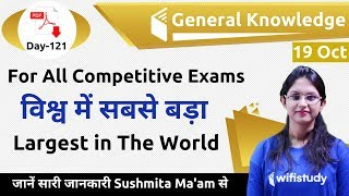 12:00 AM - GK by Sushmita Ma'am | Largest in The World
