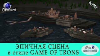 ЭПИЧНАЯ СЦЕНА в стиле GAME OF TRONS / Игра Престолов/ Cinema 4D