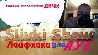 Сливки шоу   ЛайфХаки