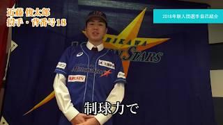 近藤俊太郎 投手・背番号18 石川ミリオンスターズ公式Twitter →https://...