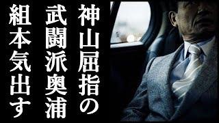 <山口組分裂>事情通「神戸山口組屈指の武闘派奥浦組が本気だしはじめたな」【リアル修羅場系Channel893】