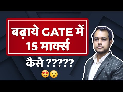 Strategy to Increase Your GATE Marks in Last Month | By Ankit Goyal | In Hindi