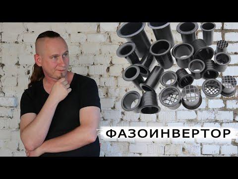 ФАЗОИНВЕРТОР - физический