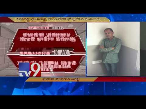 AP man poses as Finance Secretary, cheats top leaders - TV9