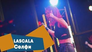 Смотреть клип Lascala - Селфи