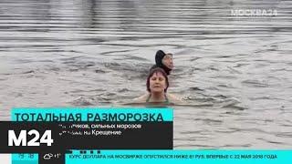 Сильных морозов в Москве не будет даже на Крещение - Москва 24