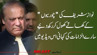 Real Story of Nawaz Sharif's Corruption   Halaat