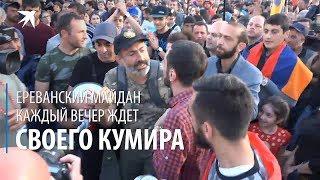 Ереванский майдан каждый вечер ждет своего кумира