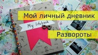 Мой личный дневник. Фразы на немецком. Прикольные развороты
