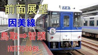 【前面展望】JR西日本 因美線 鳥取⇒智頭 普通633D 智頭急行HOT3506