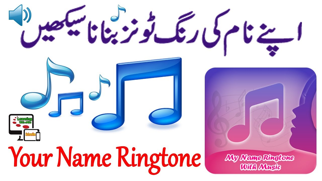 Make Your Name Ringtone Online With Background Music in FDMR Urdu/Hindi -  Create My Name Ringtones