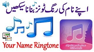In which video i tech the method of how to make name ringtone online with background music fdmr urdu/hindi - create ringtone. now you learn ma...