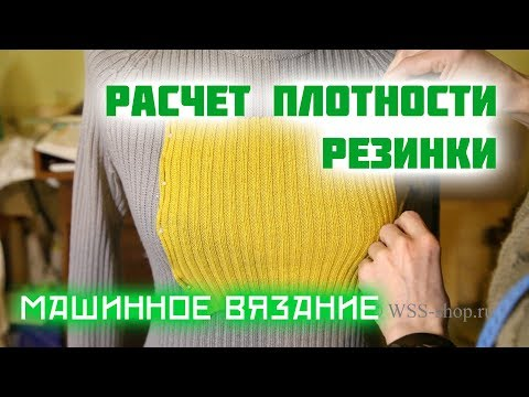 Вязание резинки - расчет плотности. Уроки машинного вязания