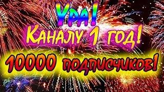 Ура! Каналу  1 год: 10000 подписчиков