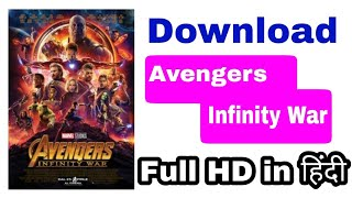 How to Download Avenger Infinity War in Hindi (720p Full HD) | Avenger Infinity War Download