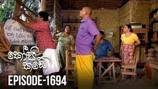 Kopi Kade  | Episode 1694 - (2019-07-06) | ITN Thumbnail