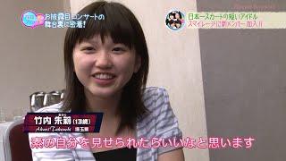 「ハロプロ!TIME」2011年8月18日放送より スマイレージ 新メンバーオー...
