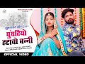 #song2021 #new_video #राजस्थान #new_Rajasthani_song #new_song Ghunghatiyo Hatavo Banni