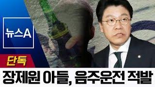 [단독]장제원 아들, 음주운전 사고…'운전자 바꿔치기' 정황 | 뉴스A