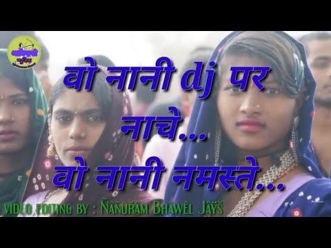 O Nani Dj par.. Nache Ô namste //Madiya jamod Super hit 2018 new songs //adiwasi #music shop