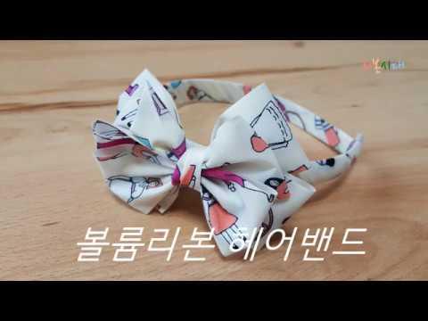볼륨리본 헤어밴드 만들기- 리본 머리띠 만들기/How to make a ribbon hairband/리본 만들기/헤어밴드 만들기/리본공예