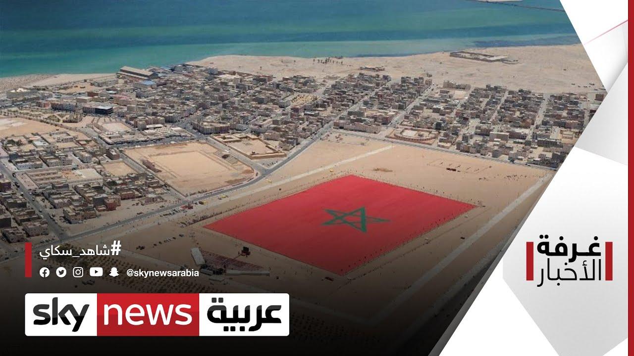 توتر بين المغرب وألمانيا.. | #غرفة_الأخبار  - نشر قبل 4 ساعة