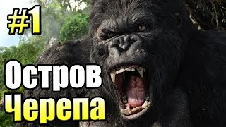 кинг Конг Peter Jackson's King Kong прохождениеОСТРОВ ЧЕРЕПА#1