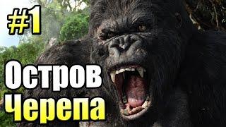 Кинг Конг Остров ЧЕРЕПА {Peter Jackson's King Kong #1}
