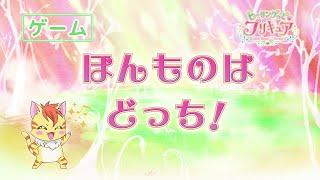 ヒーリングっど♥プリキュアゲーム#30