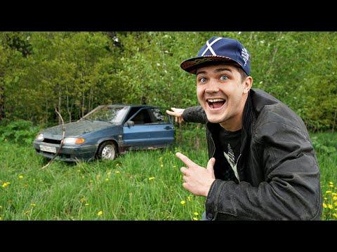 Купили на аукционе координаты потерянного автомобиля в лесу, а там...