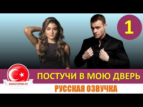Постучи в мою дверь 1 серия на русском языке. Новый турецкий сериал