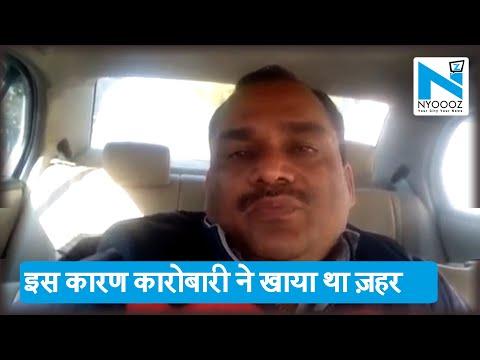 Dehradun में ज़हर खाने वाले व्यापारी ने बताया कारण, देखिए वीडियो | Dehradun Suicide News | NYOOOZ UP