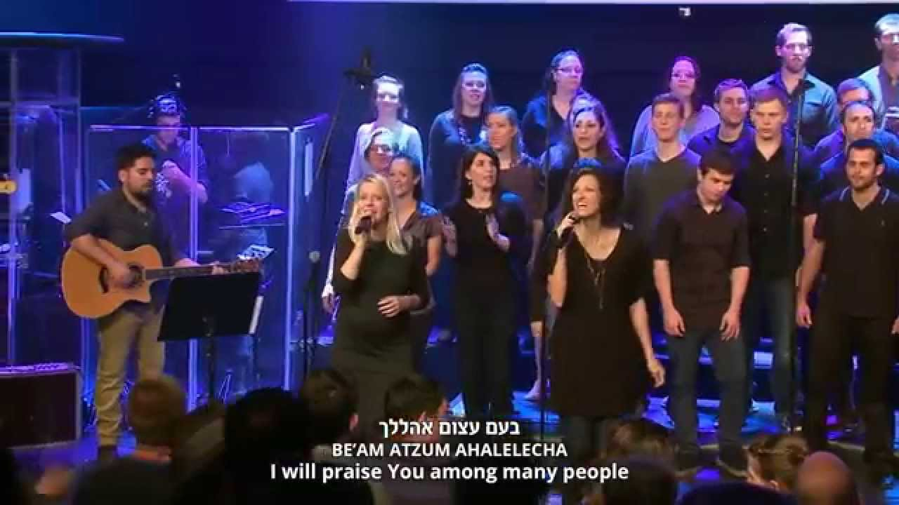 Praise to Our God 5 Concert - Odecha BeKahal Rav (I Will Give You Thanks)