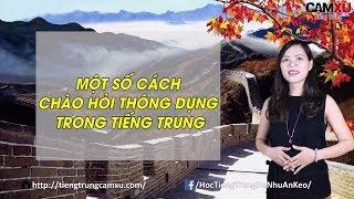 Các cách chào hỏi trong Tiếng Trung [10 phút học Tiếng Trung giao tiếp mỗi ngày]