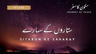 #Short   Nazm   Sitaron Ke Saharay - ستاروں کے سہارے